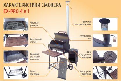 Смокер-гриль EX-PRO 4 в 1